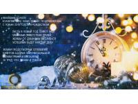 C Новым 2018 Годом и Рождеством!