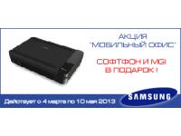 При покупке АТС Samsung OfficeServ 7070, VoIP* в подарок!